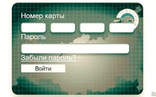 Роспрофжел Официальный Сайт Активировать Карту
