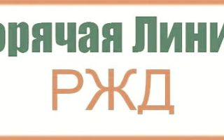 Ржд Бонус Телефон Горячей Линии Бесплатный