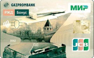 Ржд Бонус Газпромбанк Как Воспользоваться
