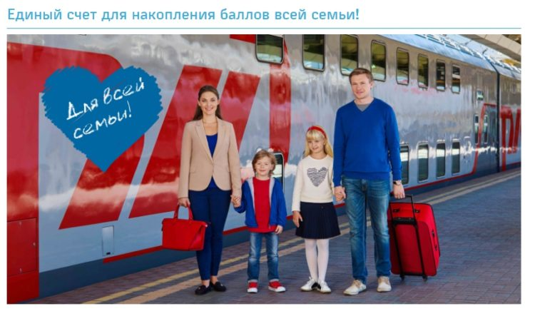 Семейная программа